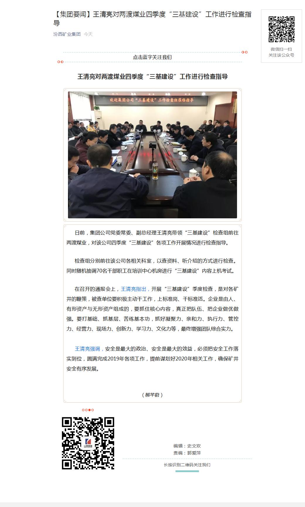"""王清亮对两渡煤业四季度""""三基建设""""工作进行检查指导.png"""