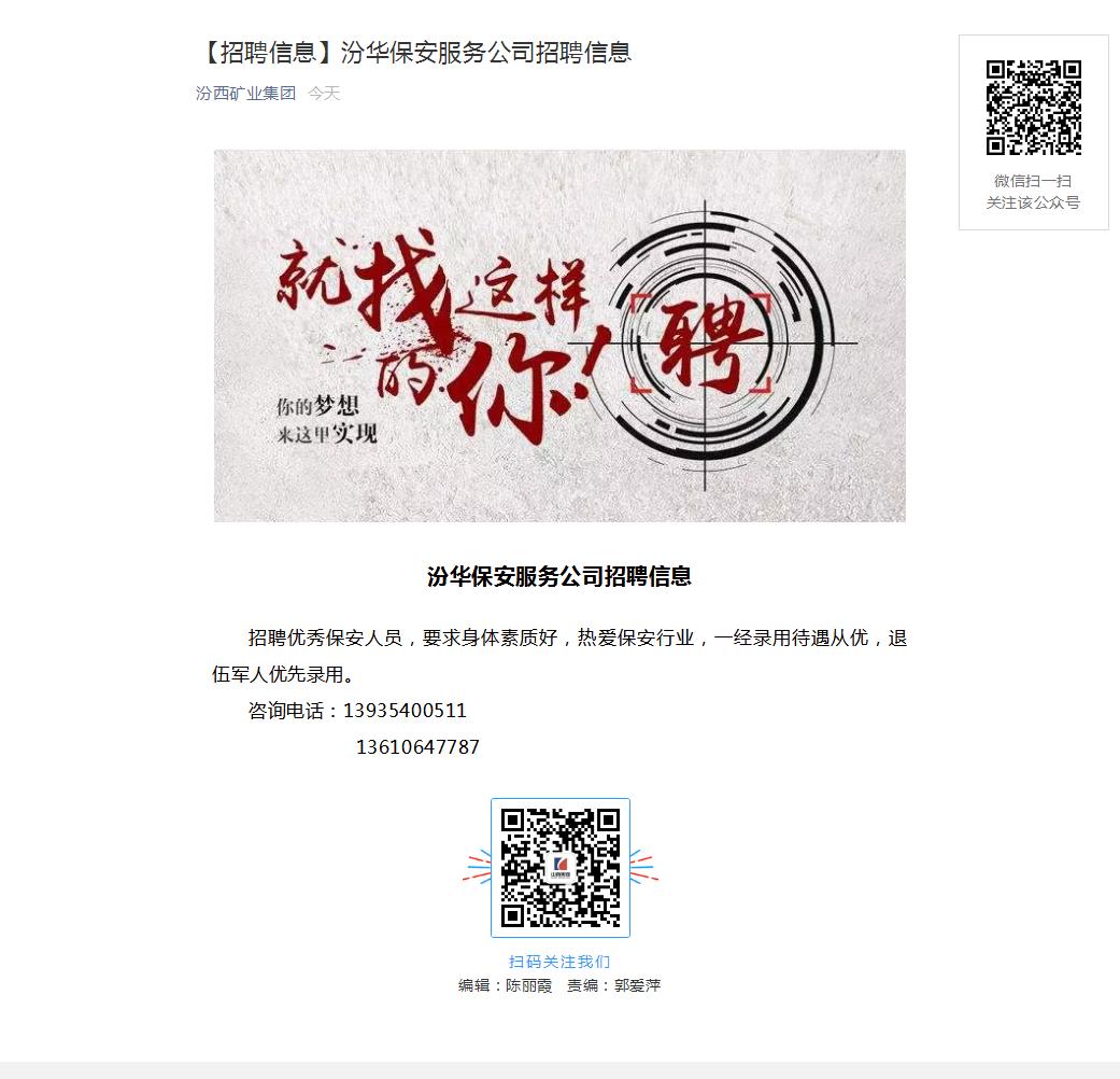 【招聘信息】汾华保安服务公司招聘信息.png