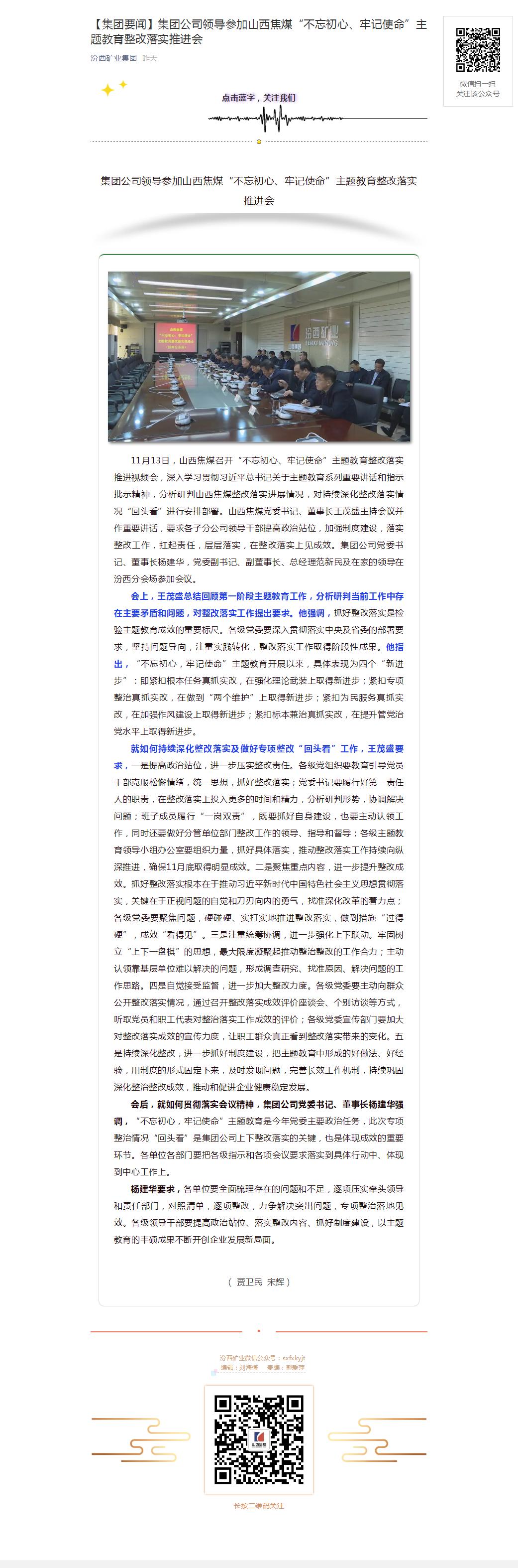 """集團公司領導參加山西焦煤""""不忘初心、牢記使命""""主題教育整改落實推進會.png"""