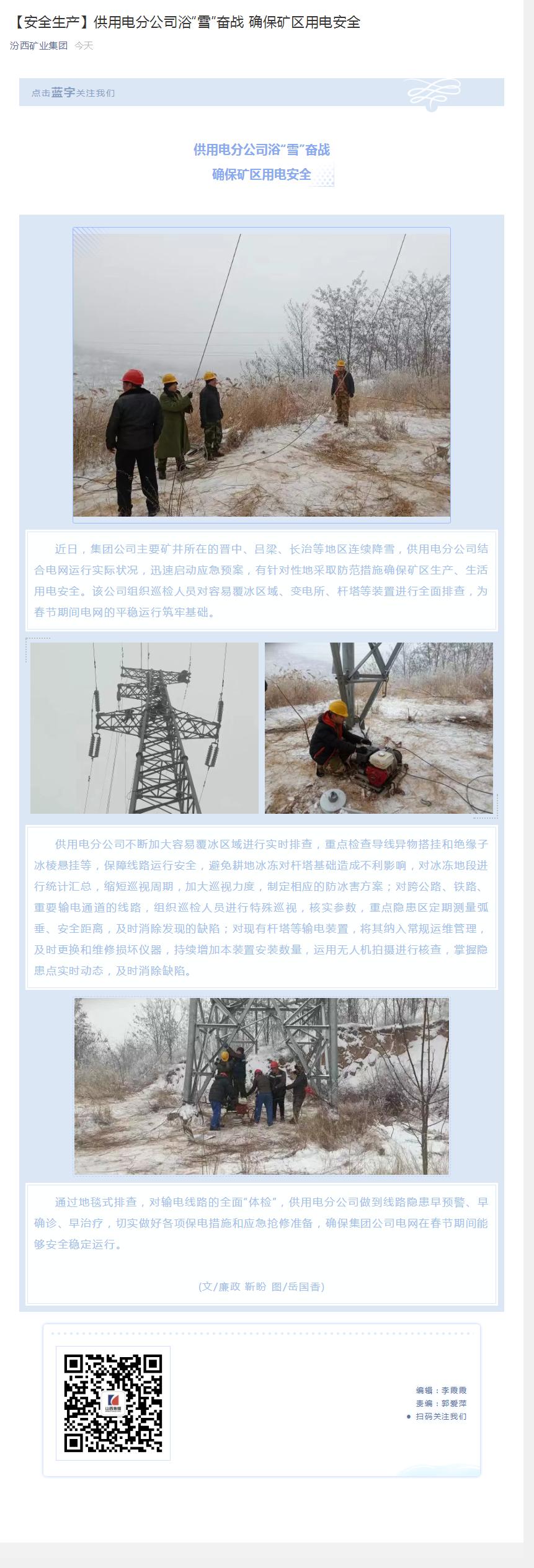 """【安全生产】供用电分公司浴""""雪""""奋战 确保矿区用电安全.png"""