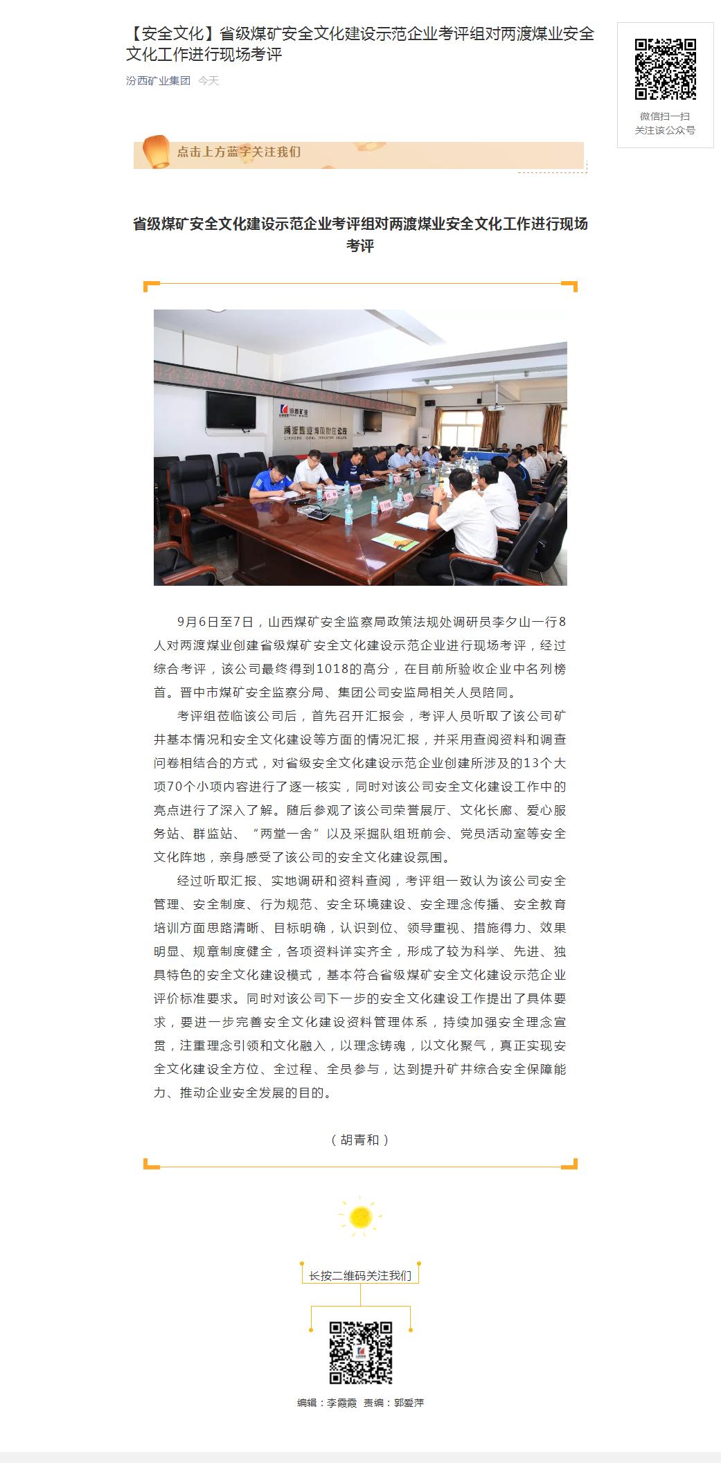 【安全文化】省級煤礦安全文化建設示範企業考評組對兩渡煤業安全文化工作進行現場考評.png
