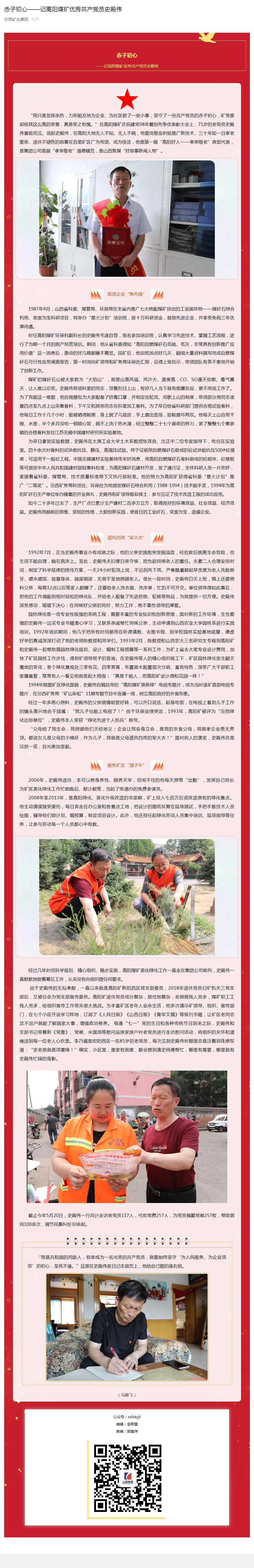 赤子初心——記高陽煤礦優秀共産黨員史殿偉.png