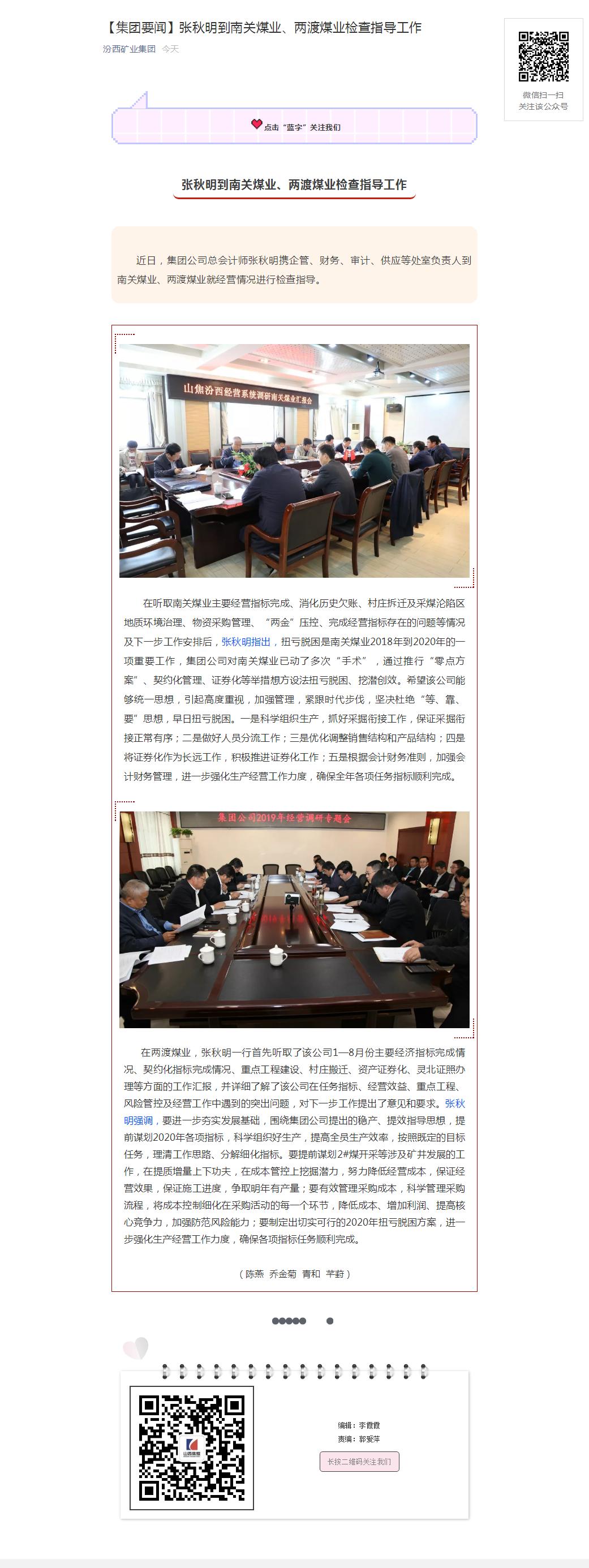 张秋明到南关煤业、两渡煤业检查指导工作.png