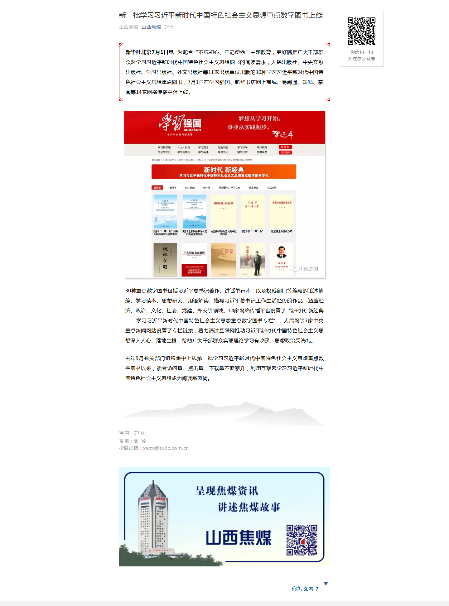 新一批學習習近平新時代中國特色社會主義思想重點數字圖書上線.png