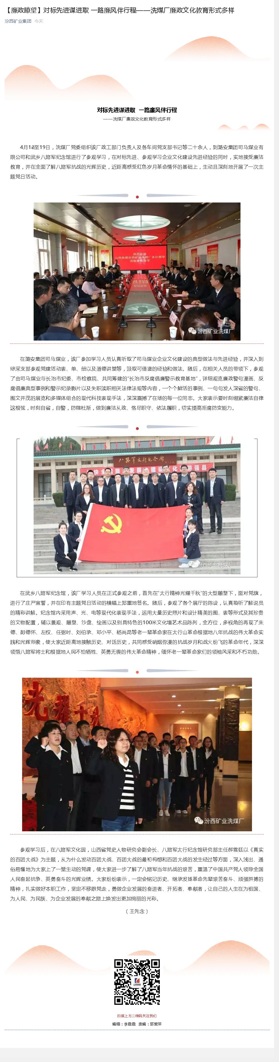 汾西矿业集团.png