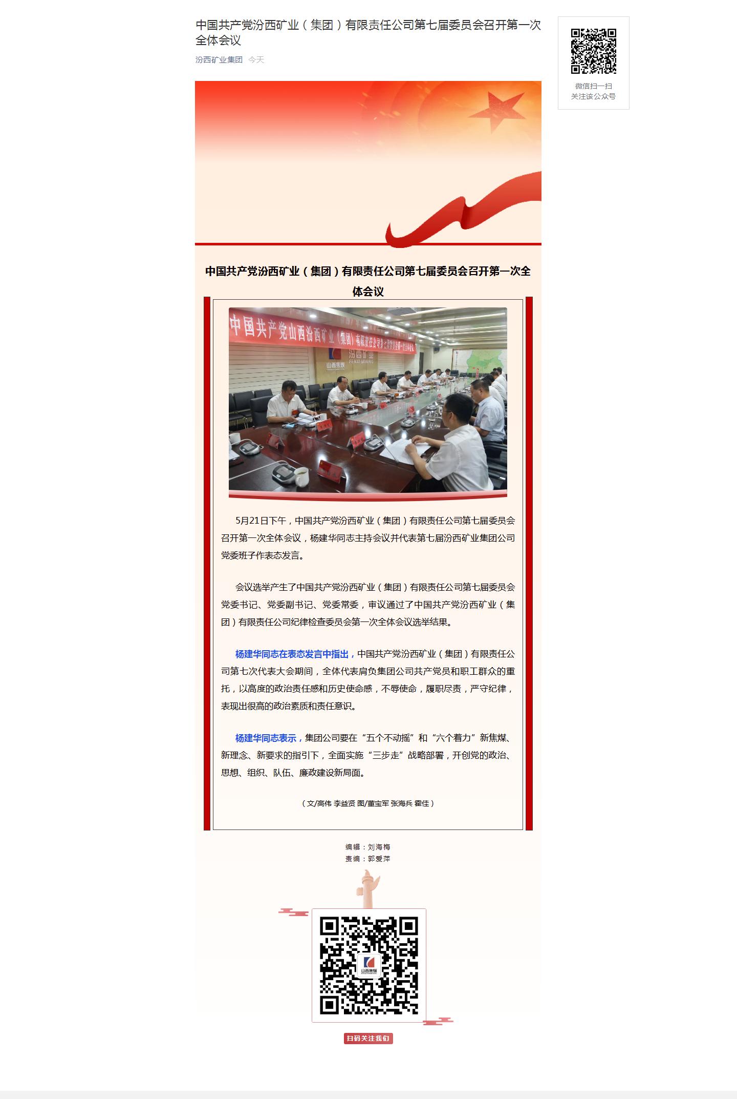 中国共产党汾西矿业(集团)有限责任公司第七届委员会召开第一次全体会议.png