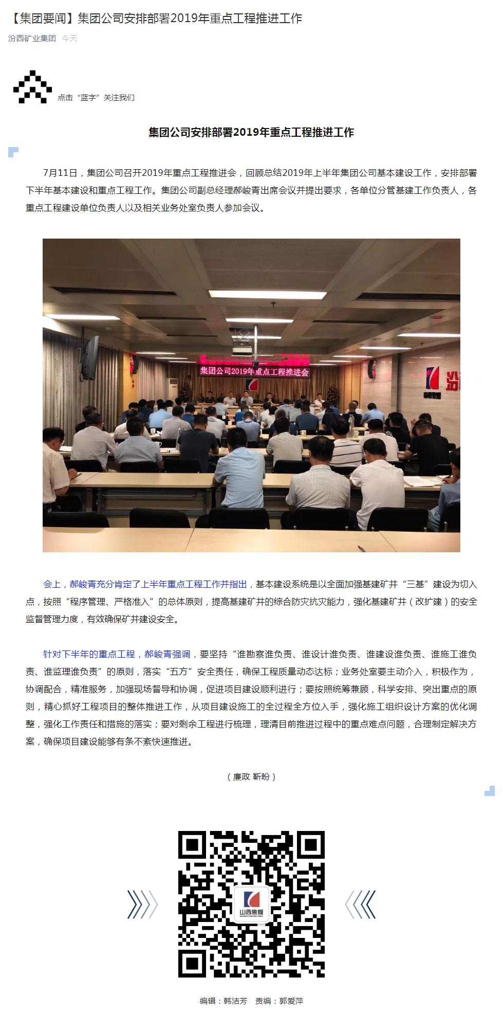 【集團要聞】集團公司安排部署2019年重點工程推進工作.png