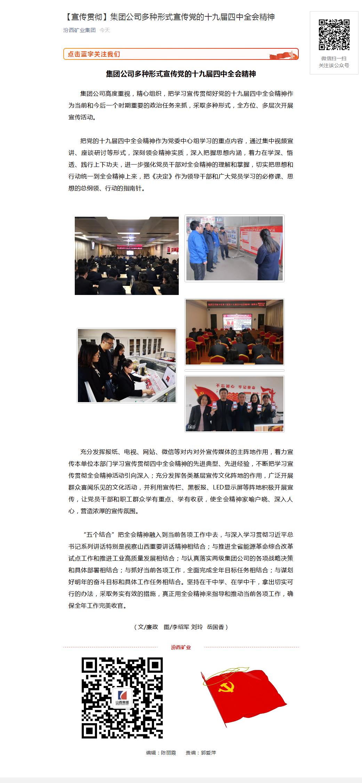 【宣传贯彻】集团公司多种形式宣传党的十九届四中全会精神.png