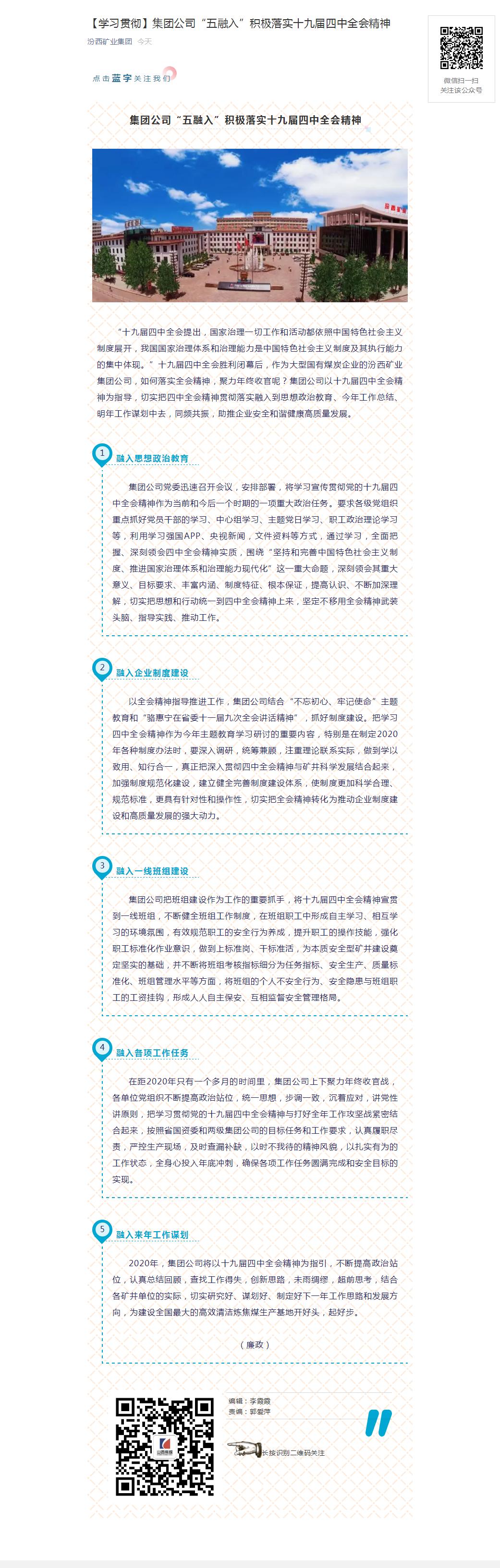 """【學習貫徹】集團公司""""五融入""""積極落實十九屆四中全會精神.png"""