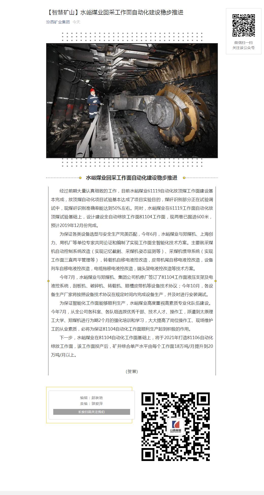 【智慧礦山】水峪煤業回采工作面自動化建設穩步推進.png