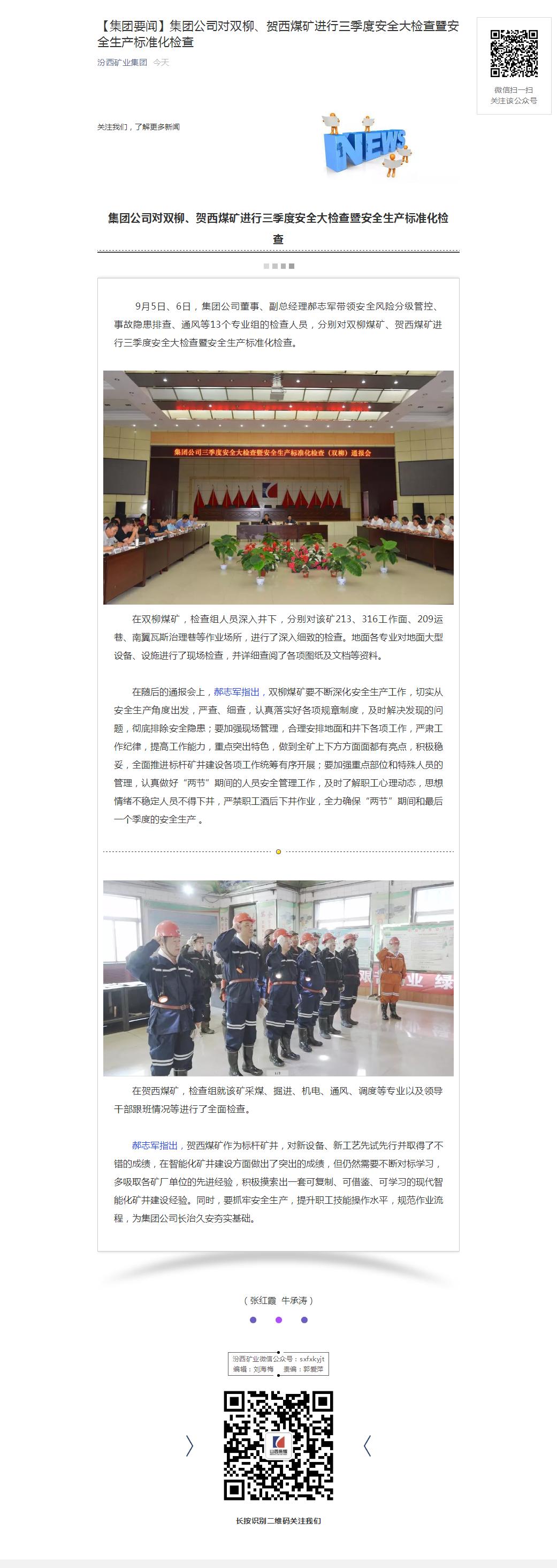 集團公司對雙柳、賀西煤礦進行三季度安全大檢查暨安全生産標准化檢查.png