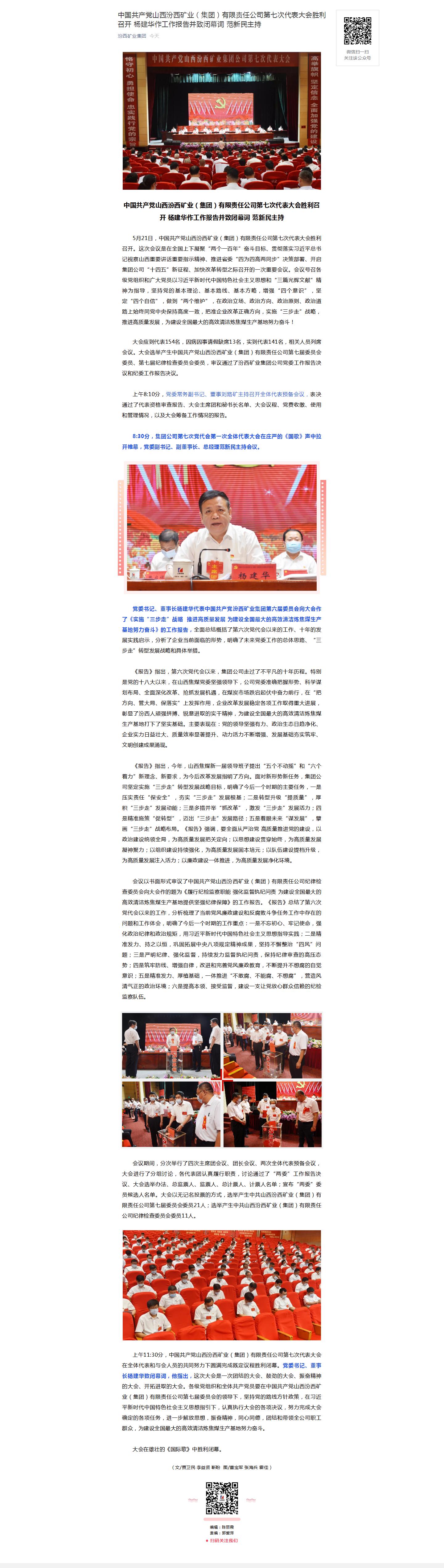 中国共产党山西汾西矿业(集团)有限责任公司第七次代表大会胜利召开 杨建华作工作报告并致闭幕词 范新民.png