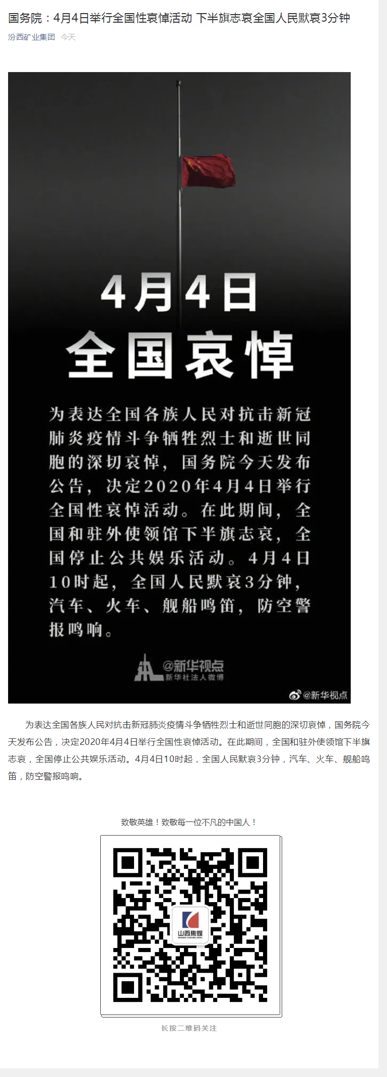国务院:4月4日举行全国性哀悼活动 下半旗志哀全国人民默哀3分钟.png