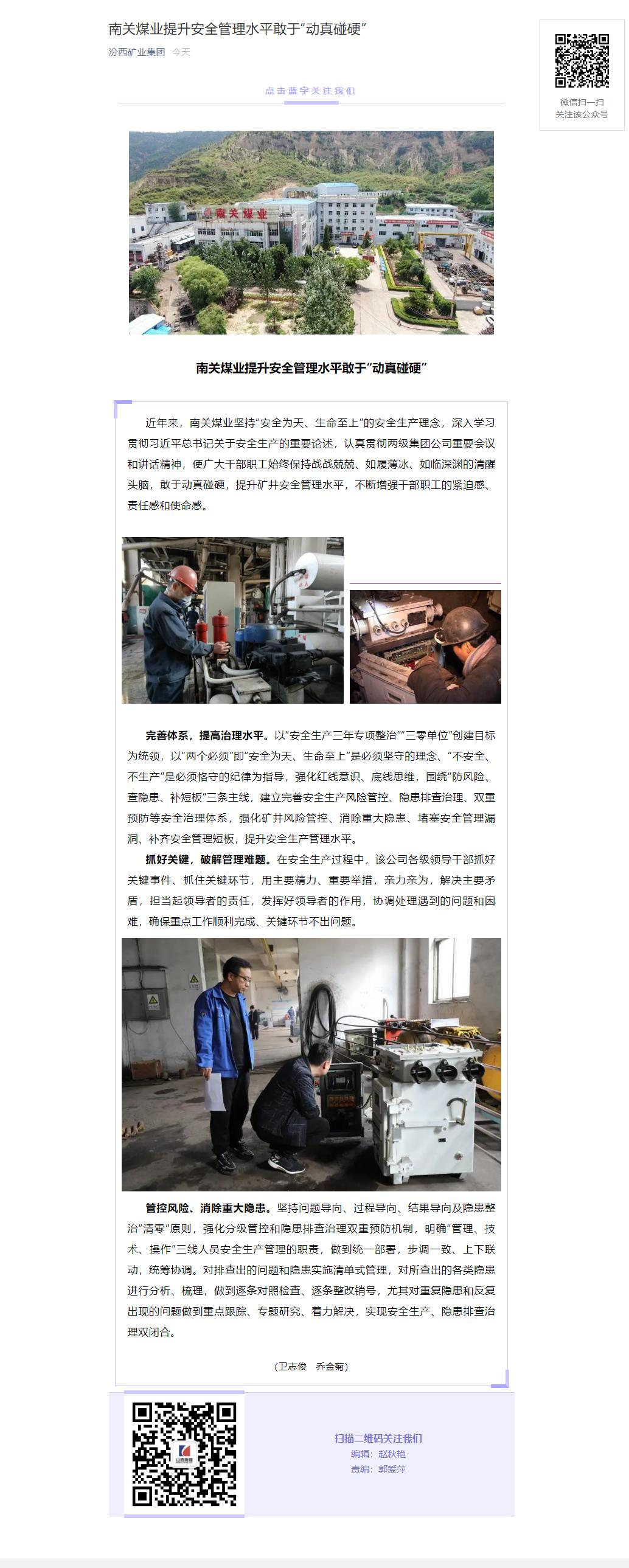 """南关煤业提升安全管理水平敢于""""动真碰硬"""".png"""