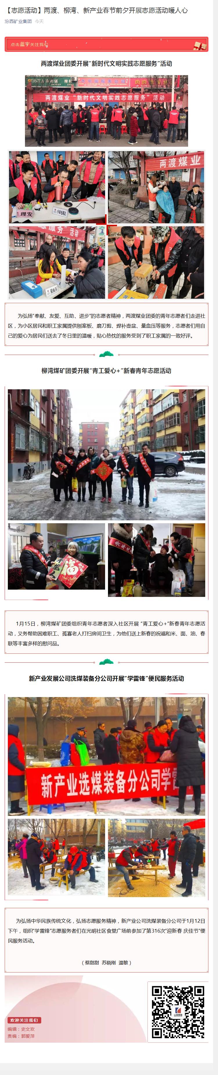 【志愿活动】两渡、柳湾、新产业春节前夕开展志愿活动暖人心.png
