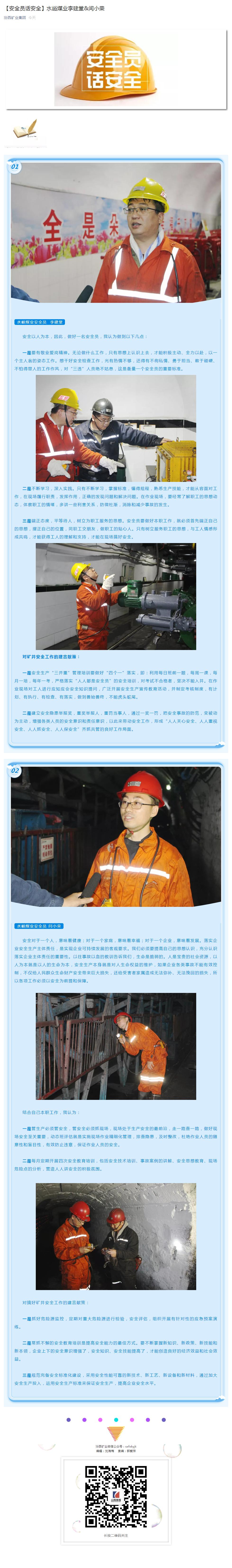 【安全员话安全】水峪煤业李建堂&闫小荣.png