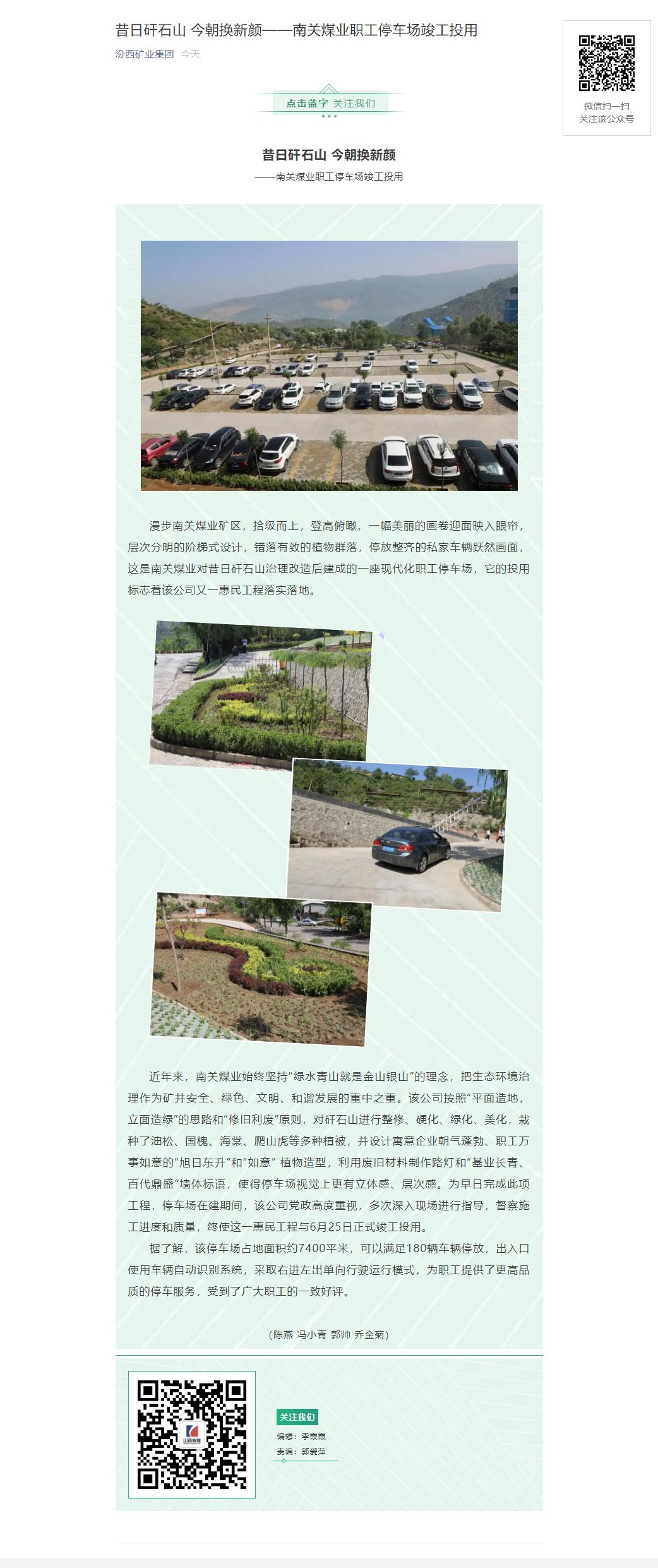 昔日矸石山 今朝换新颜——南关煤业职工停车场竣工投用.png