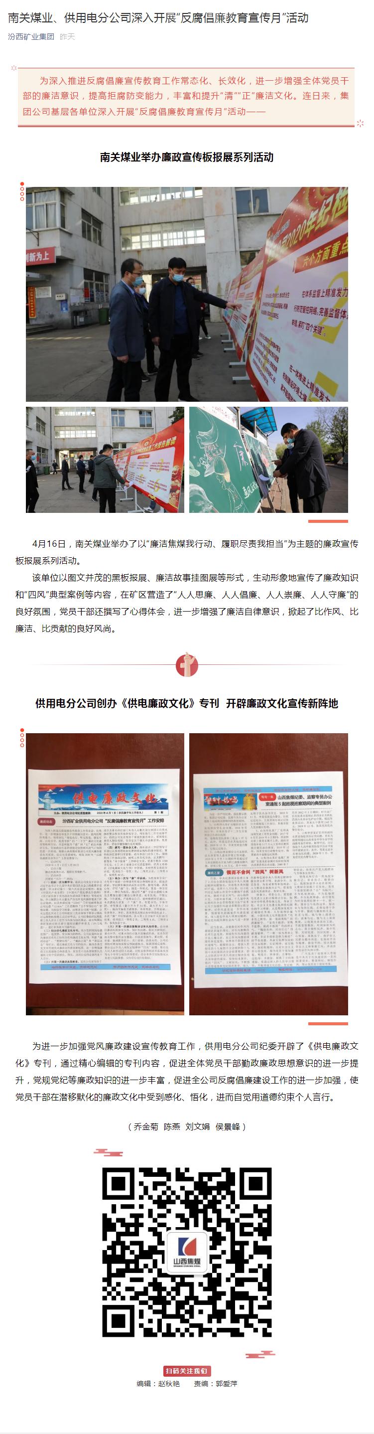 """南关煤业、供用电分公司深入开展""""反腐倡廉教育宣传月""""活动.png"""