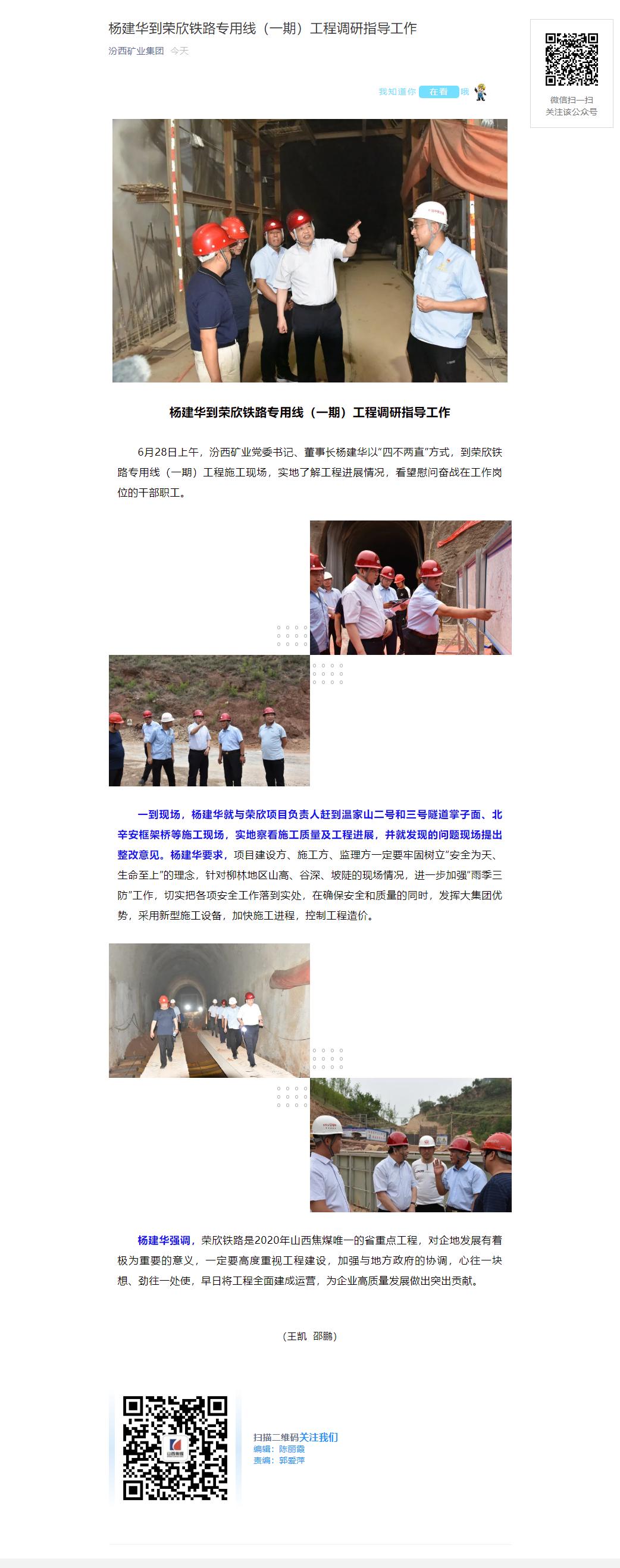杨建华到荣欣铁路专用线(一期)工程调研指导工作.png