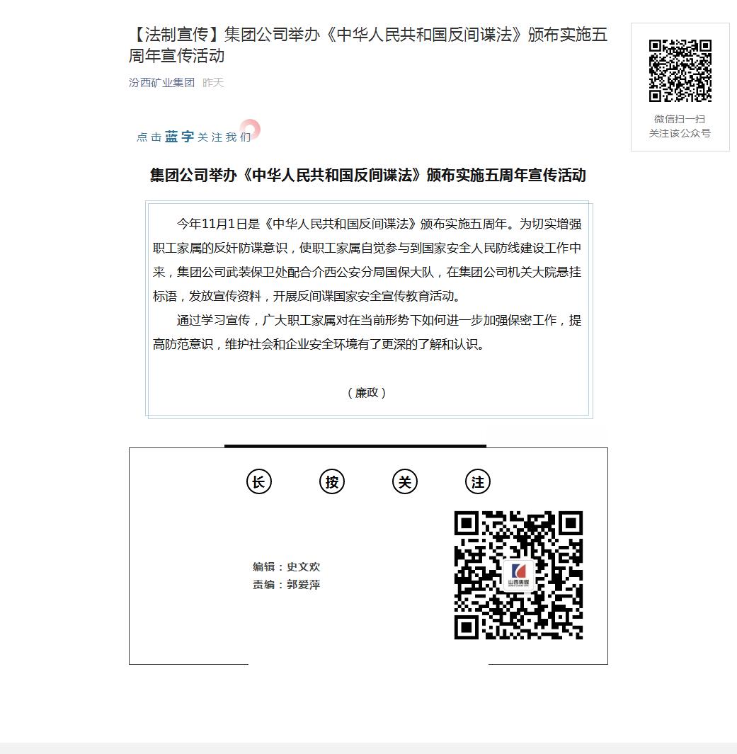 【法制宣传】集团公司举办《中华人民共和国反间谍法》颁布实施五周年宣传活动.png