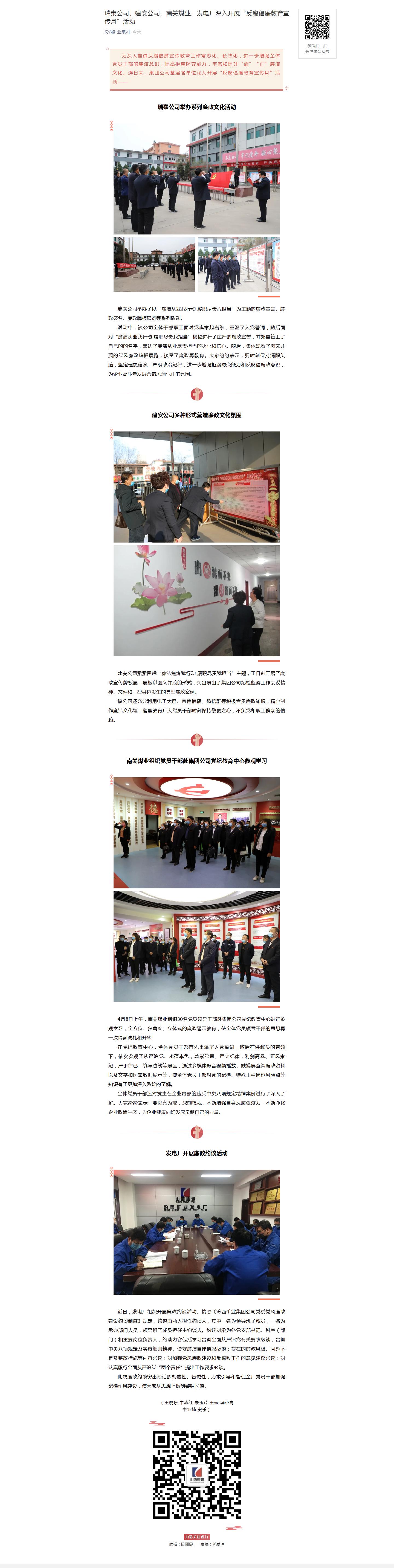 """瑞泰公司、建安公司、南关煤业、发电厂深入开展""""反腐倡廉教育宣传月""""活动.png"""