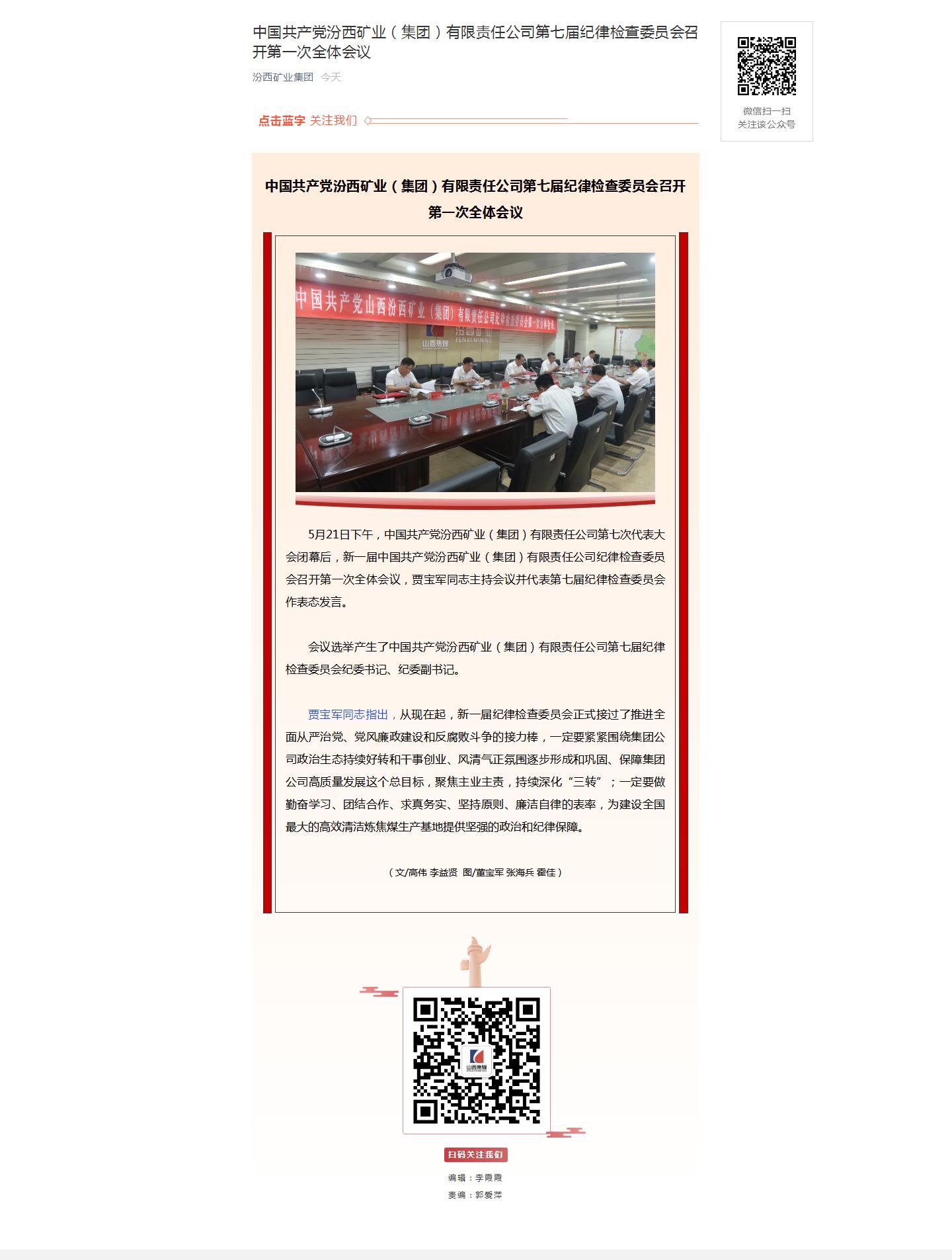 中国共产党汾西矿业(集团)有限责任公司第七届纪律检查委员会召开第一次全体会议.png