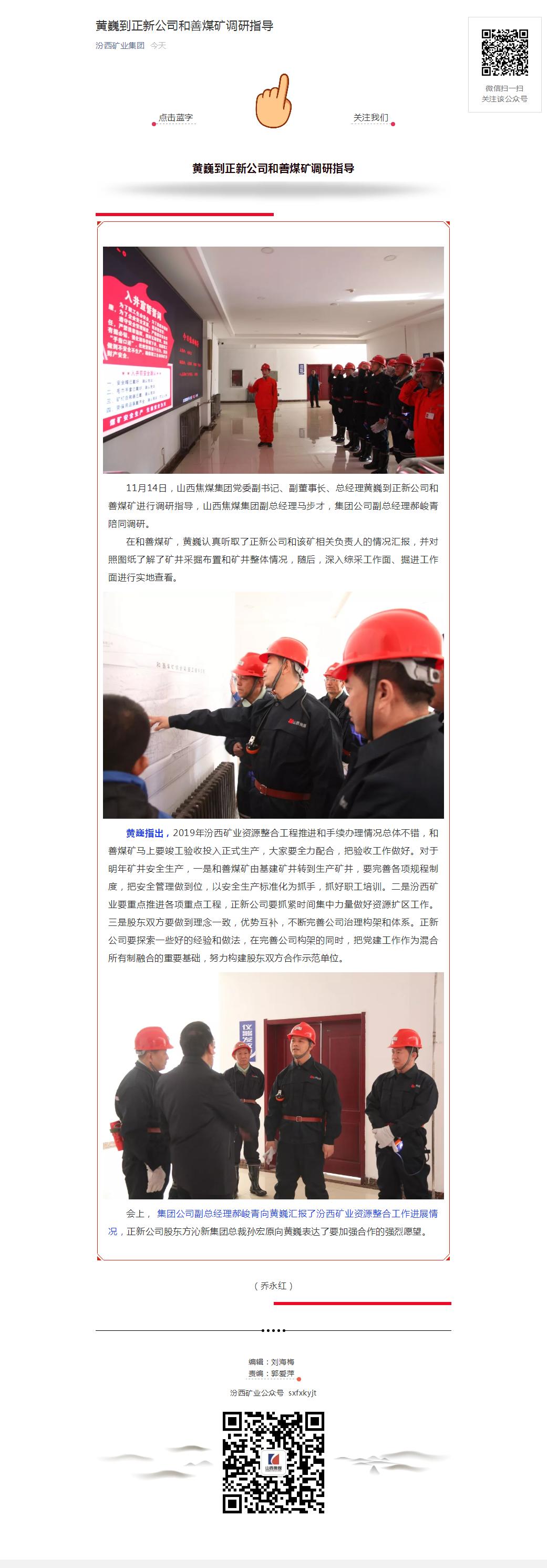 黃巍到正新公司和善煤礦調研指導.png