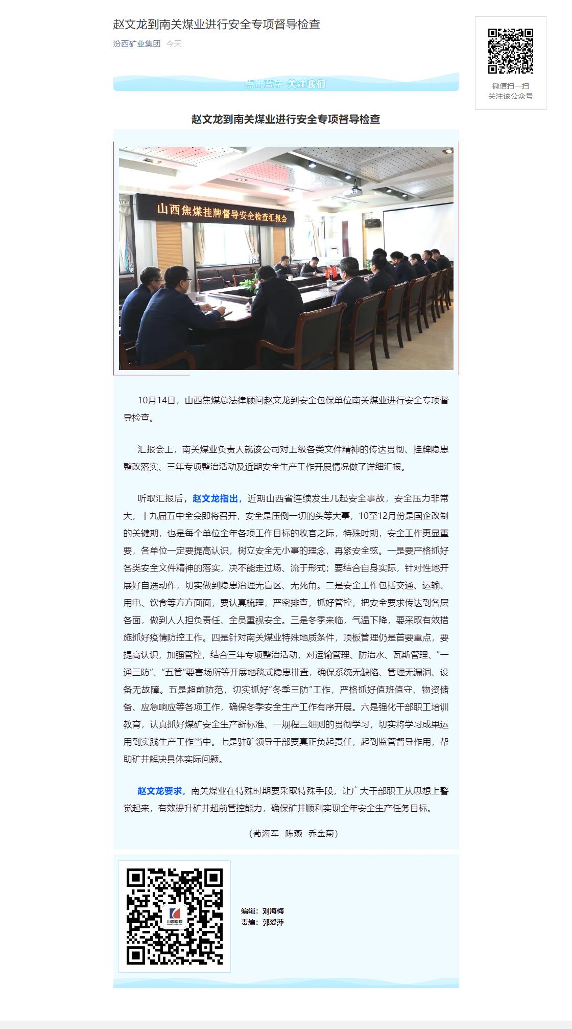 赵文龙到南关煤业进行安全专项督导检查.png