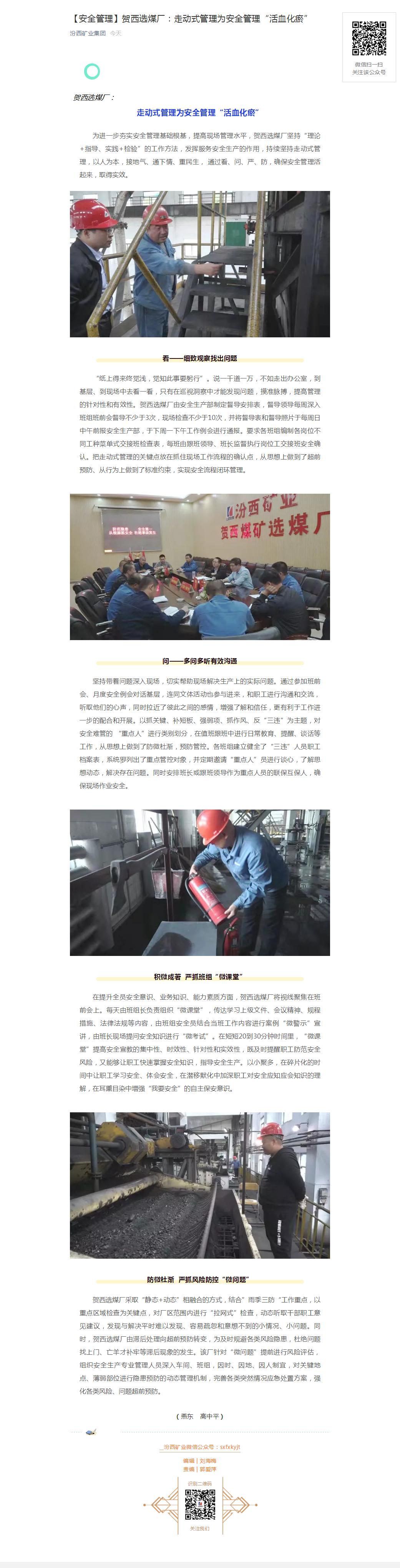 """【安全管理】贺西选煤厂:走动式管理为安全管理""""活血化瘀"""".png"""