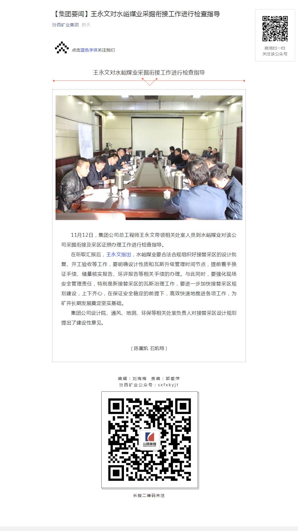 王永文對水峪煤業采掘銜接工作進行檢查指導.png