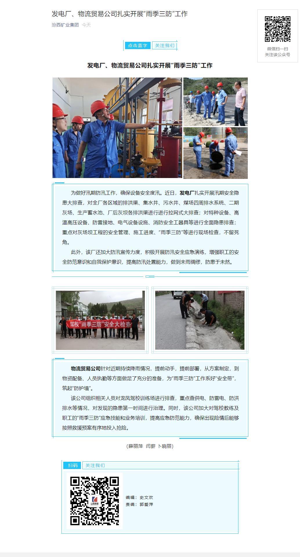 """发电厂、物流贸易公司扎实开展""""雨季三防""""工作.png"""