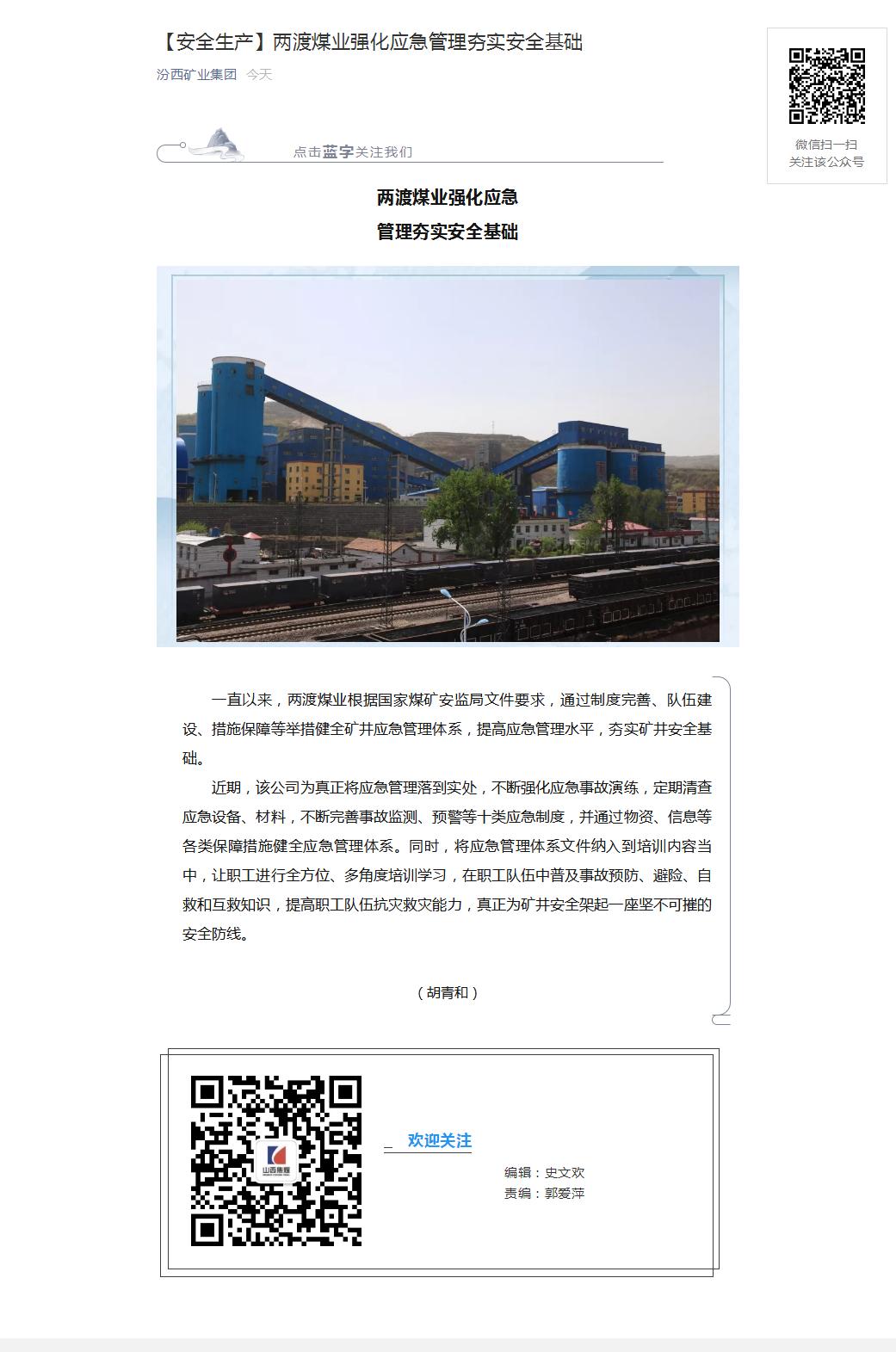 【安全生产】两渡煤业强化应急管理夯实安全基础.png