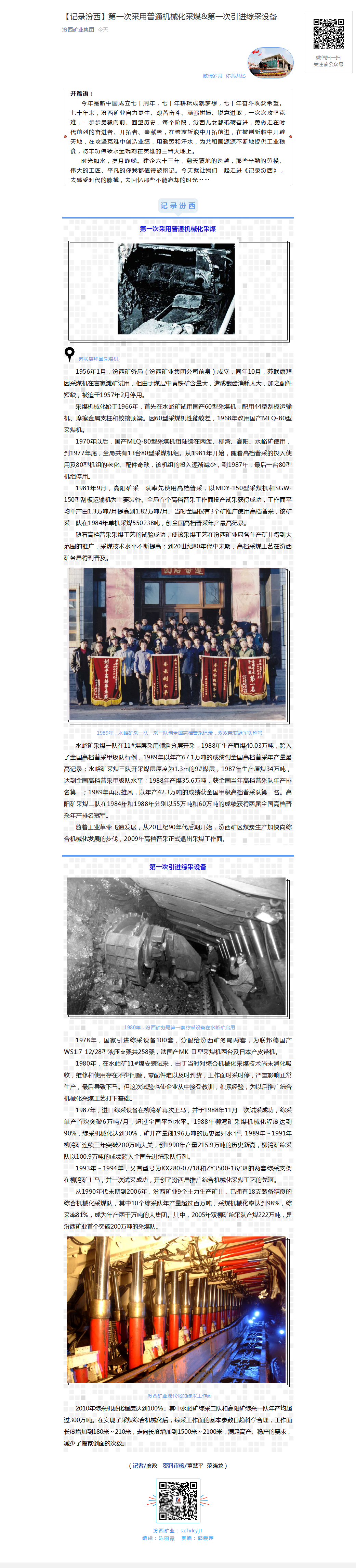 【记录龙虎斗游戏】第一次采用普通机械化采煤&第一次引进综采设备.png