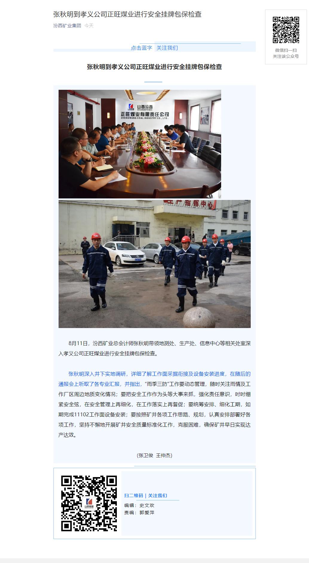 张秋明到孝义公司正旺煤业进行安全挂牌包保检查.png
