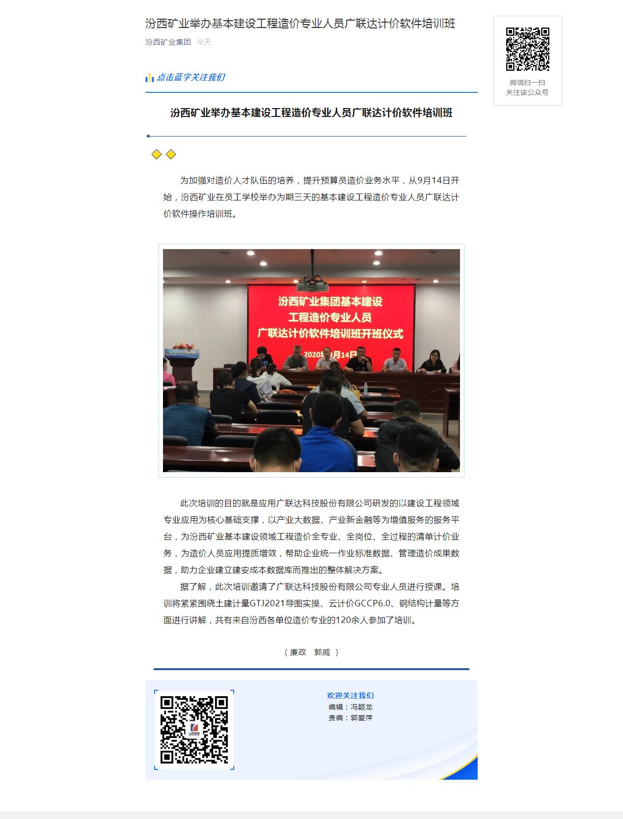汾西矿业举办基本建设工程造价专业人员广联达计价软件培训班.png