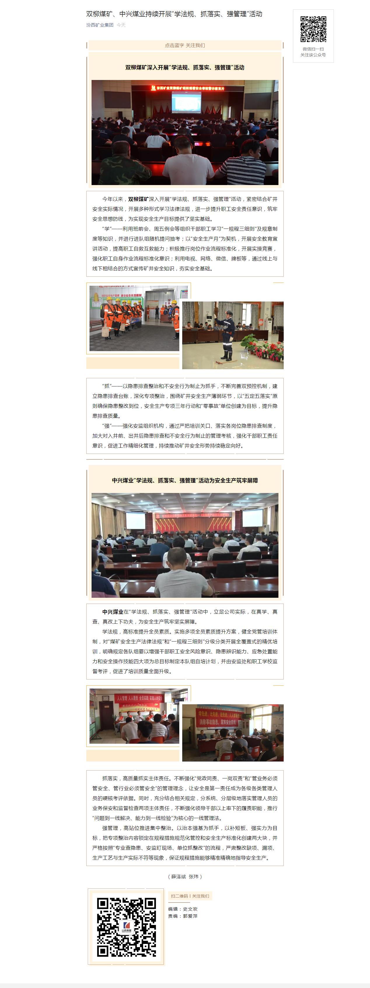 """双柳煤矿、中兴煤业持续开展""""学法规、抓落实、强管理""""活动.png"""
