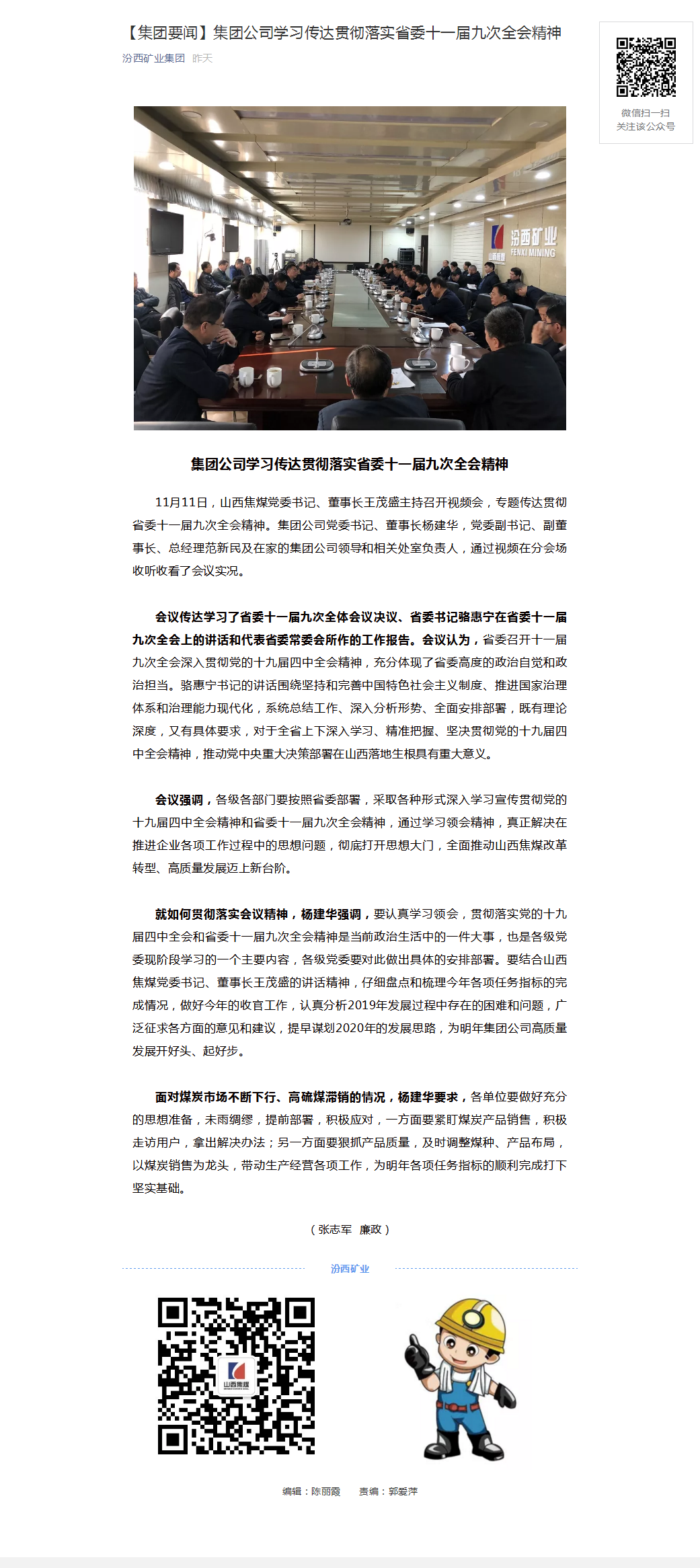 集團公司學習傳達貫徹落實省委十一屆九次全會精神.png