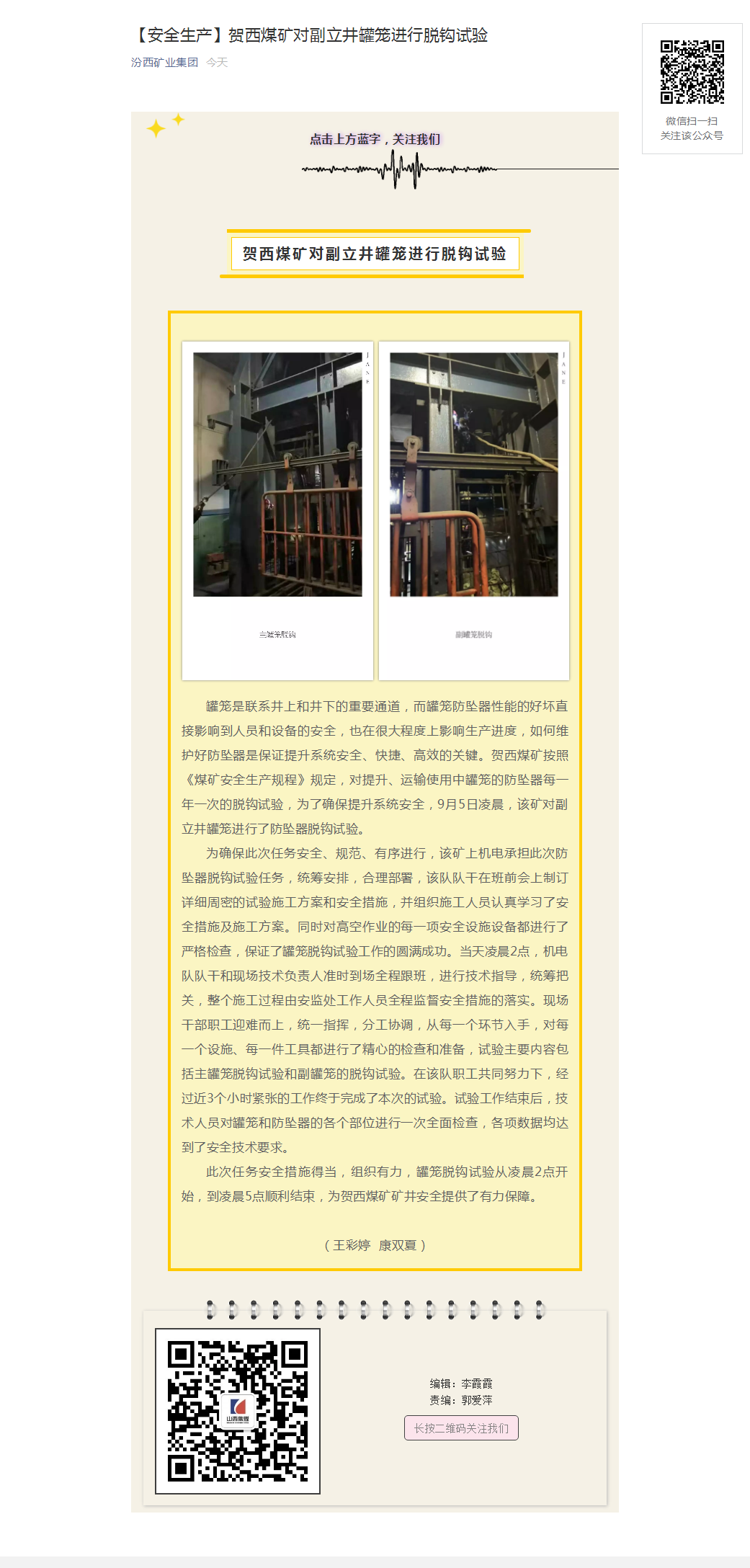 【安全生産】賀西煤礦對副立井罐籠進行脫鈎試驗.png