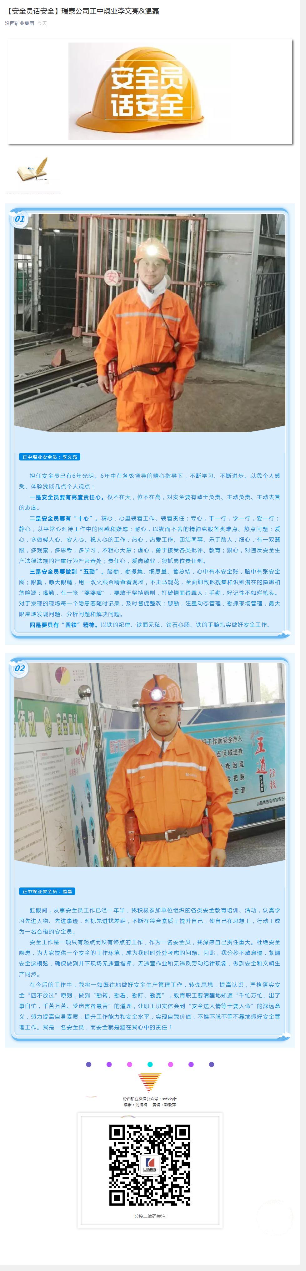 【安全员话安全】瑞泰公司正中煤业李文亮&温磊.png