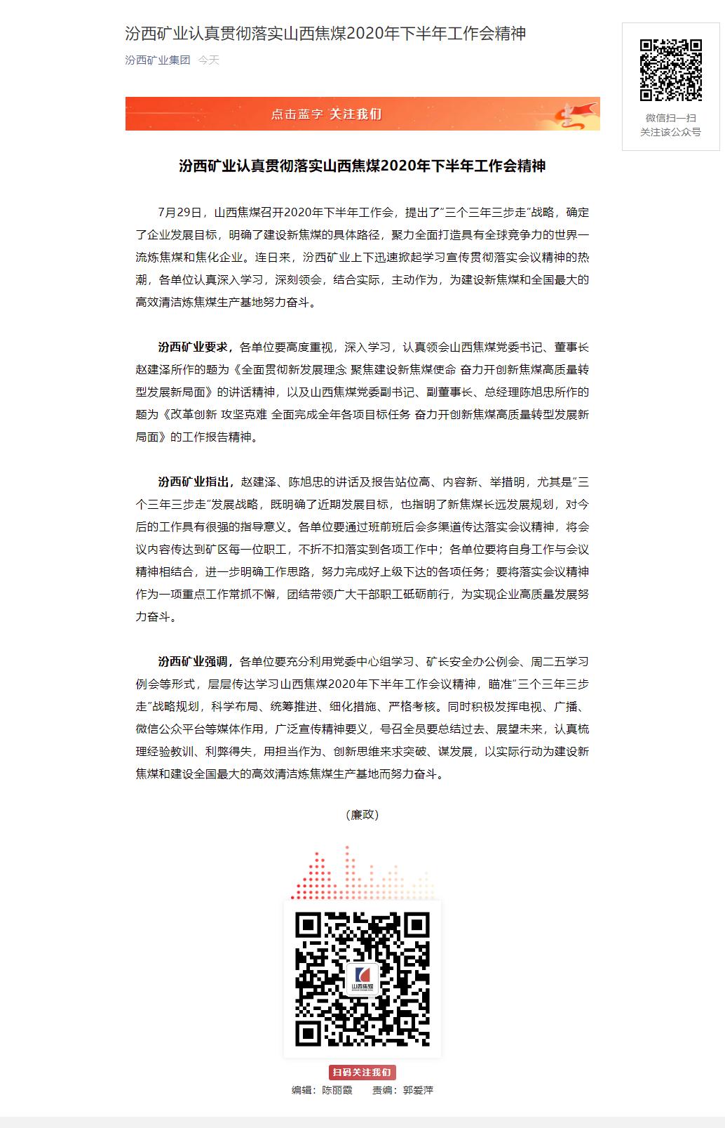 汾西矿业认真贯彻落实山西焦煤2020年下半年工作会精神.png