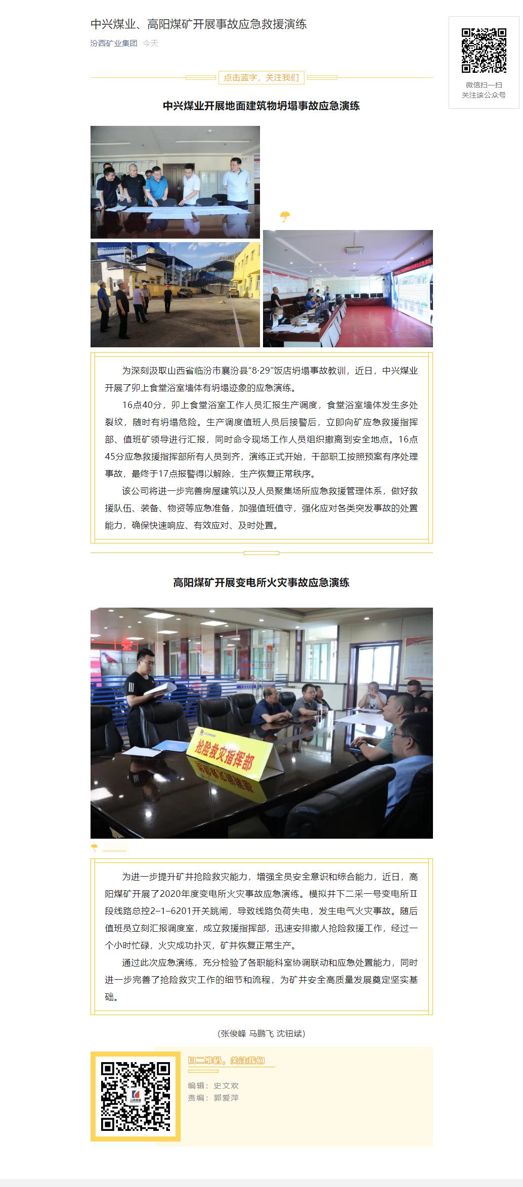 中兴煤业、高阳煤矿开展事故应急救援演练.png