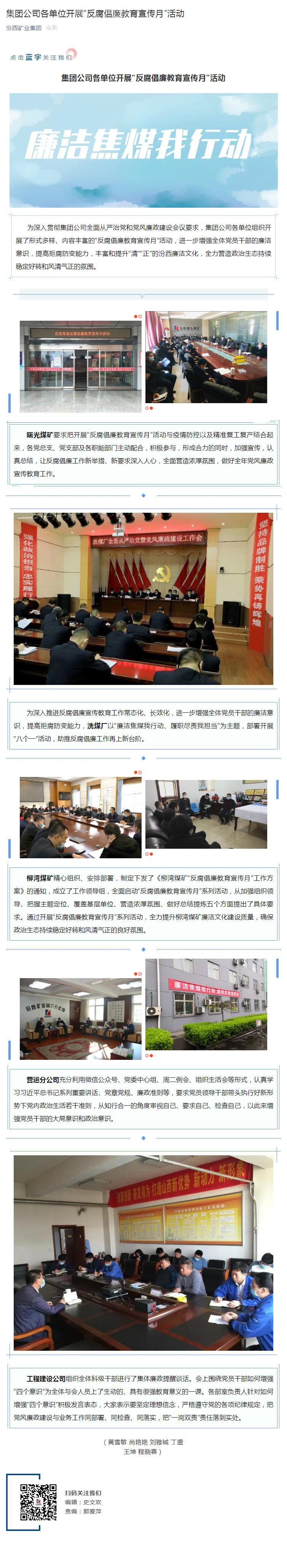 """集团公司各单位开展""""反腐倡廉教育宣传月""""活动.png"""