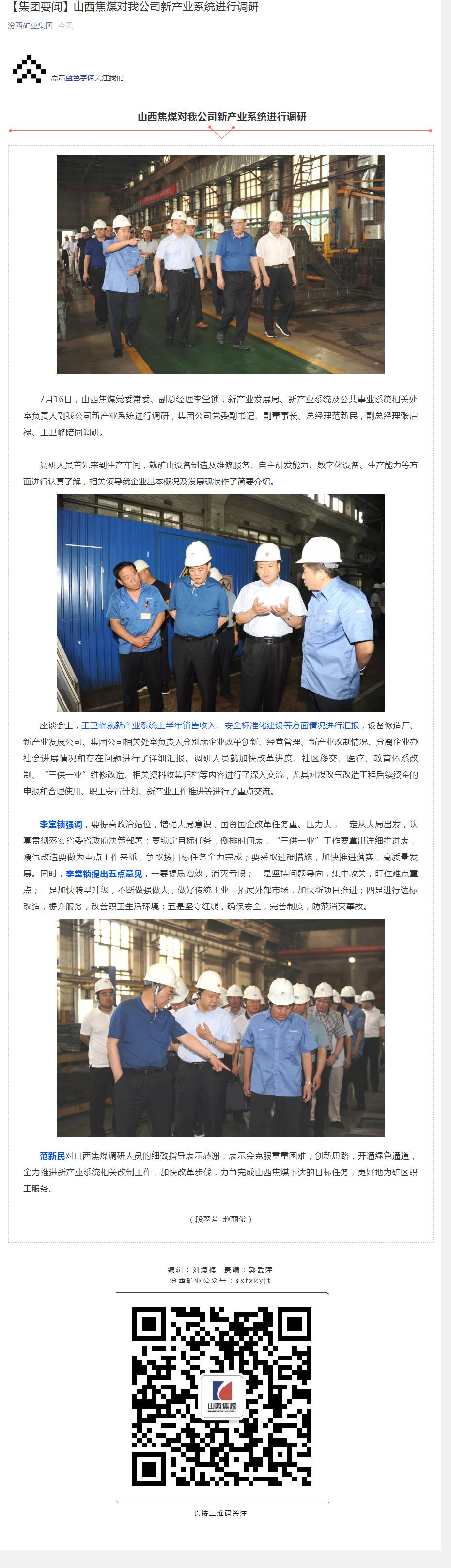 【集團要聞】山西焦煤對我公司新産業系統進行調研.png