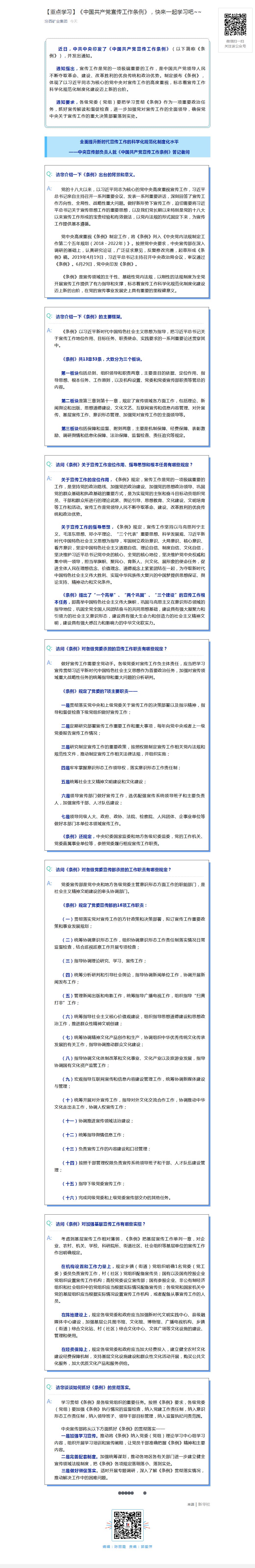 【重點學習】《中國共産黨宣傳工作條例》,快來一起學習吧__.png