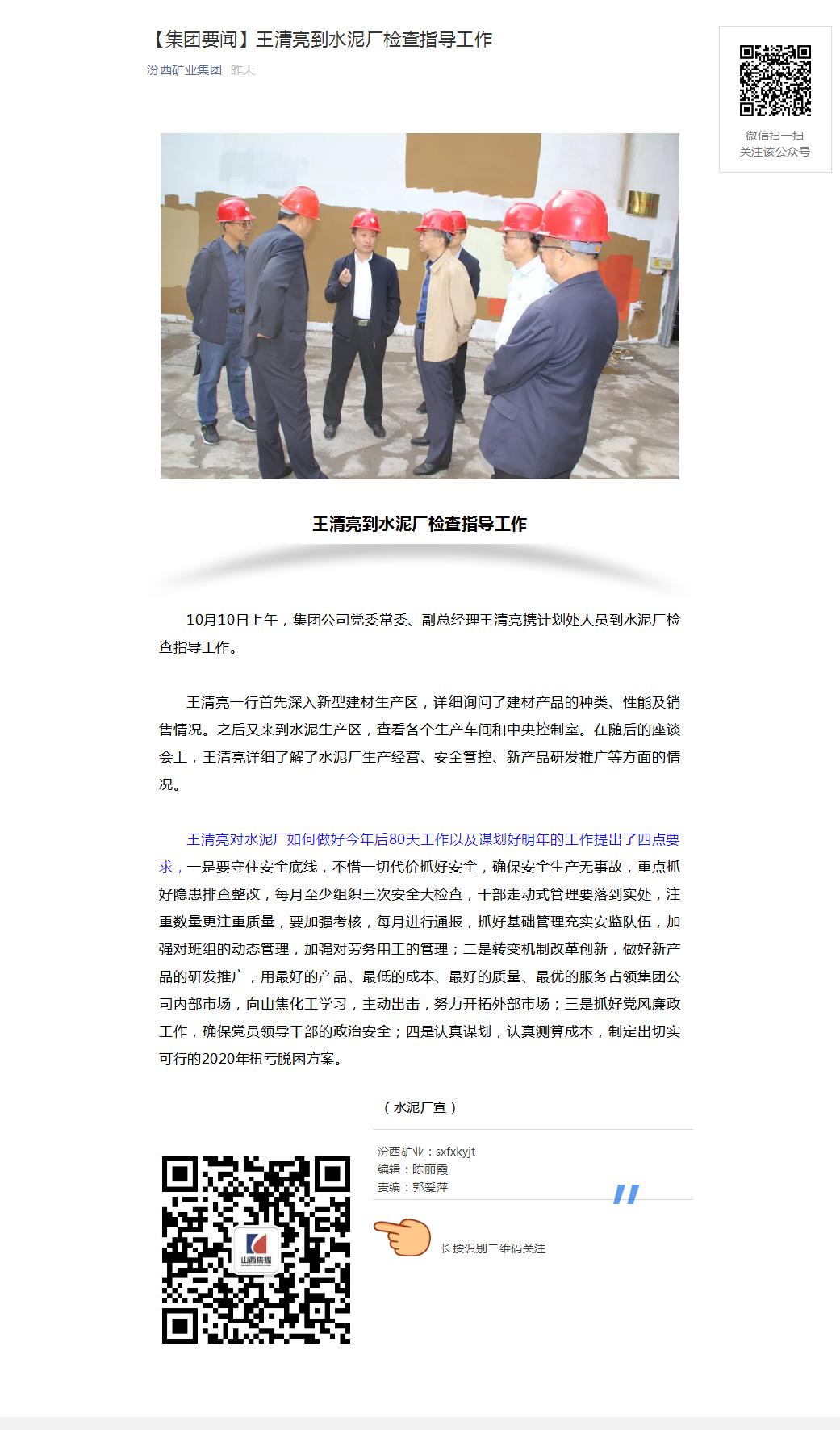 王清亮到水泥厂检查指导工作.png