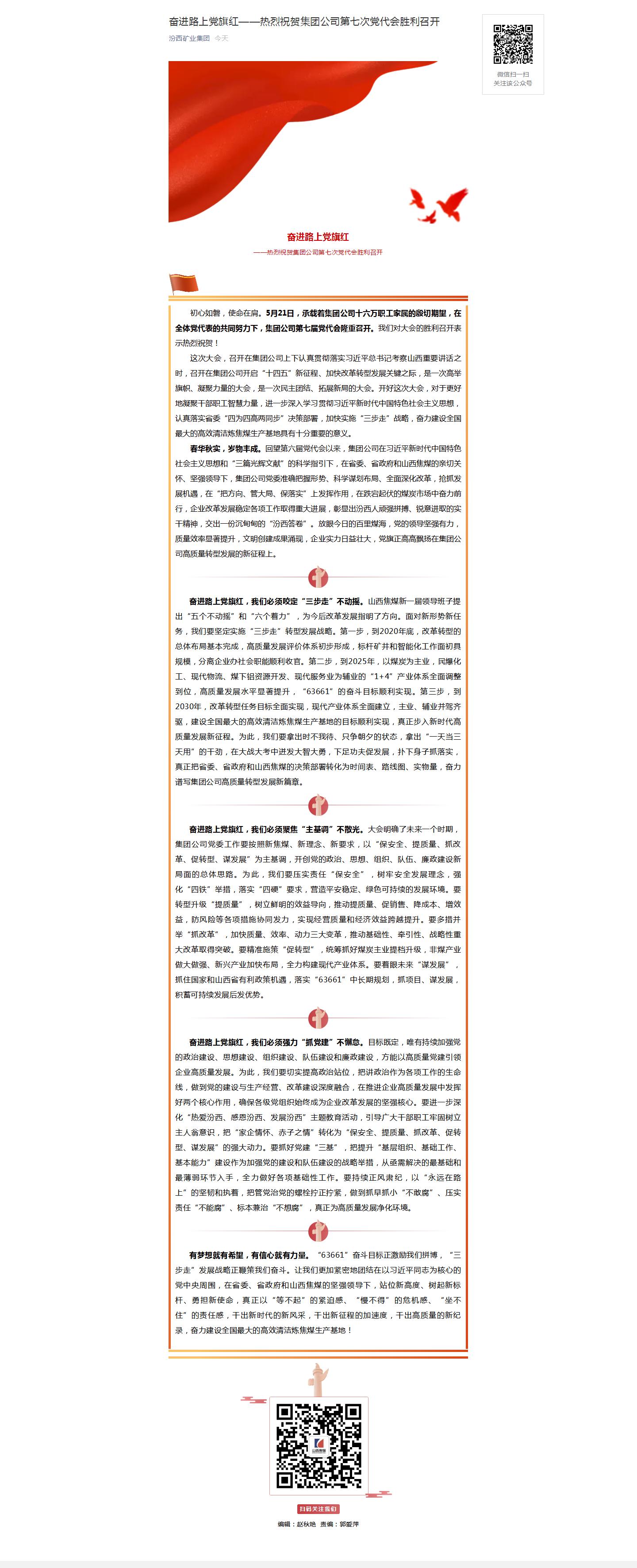奋进路上党旗红——热烈祝贺集团公司第七次党代会胜利召开.png