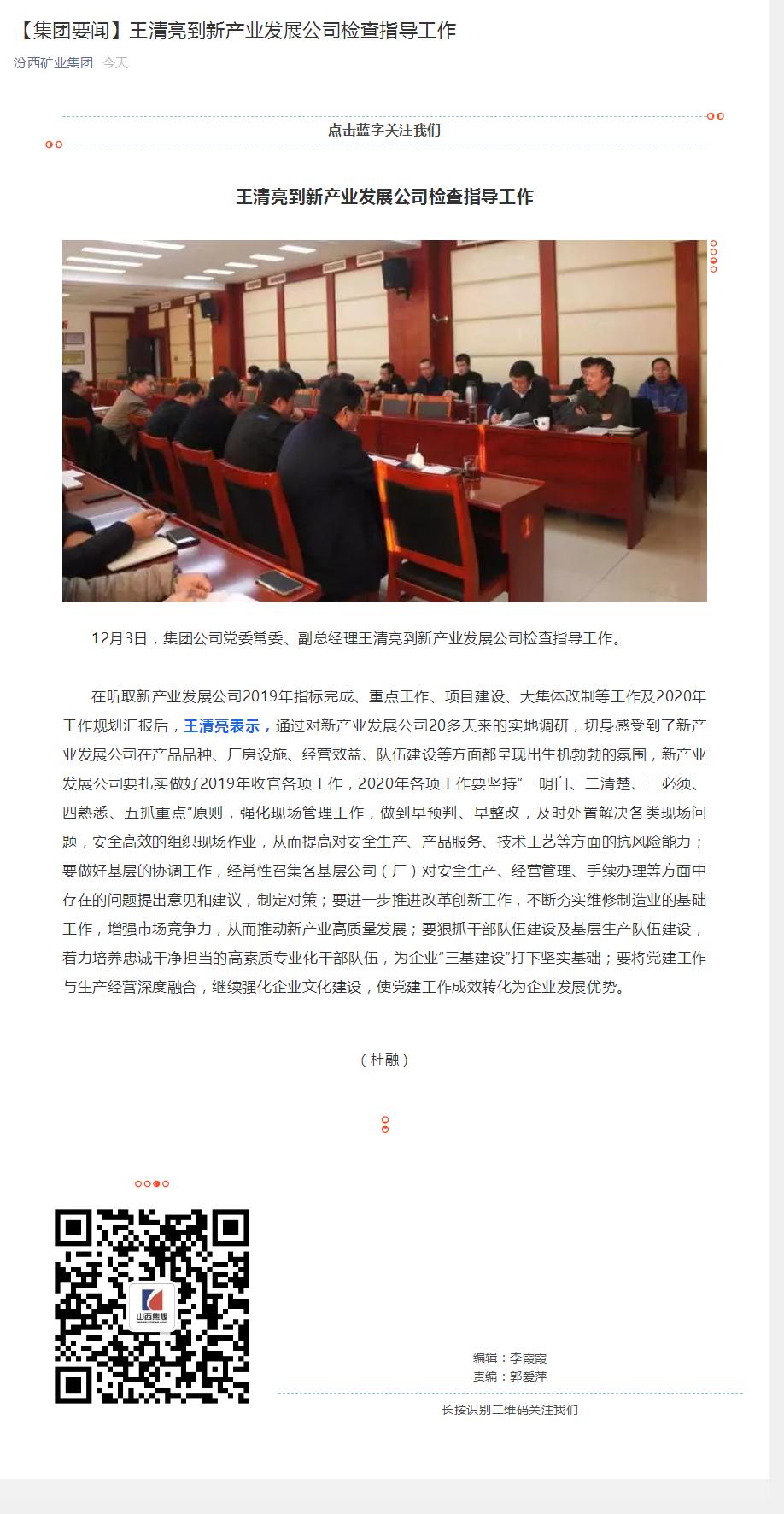 【集团要闻】王清亮到新产业发展公司检查指导工作.png