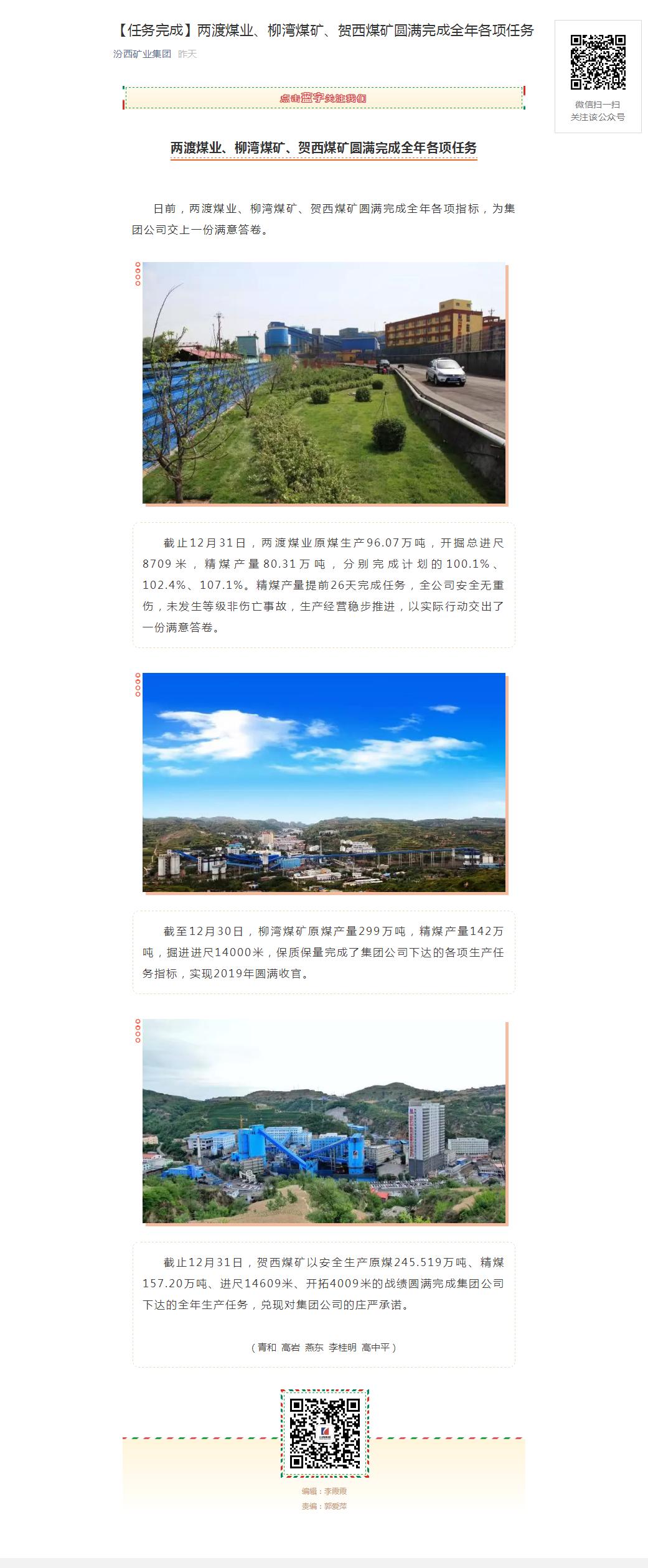 【任务完成】两渡煤业、柳湾煤矿、贺西煤矿圆满完成全年各项任务.png