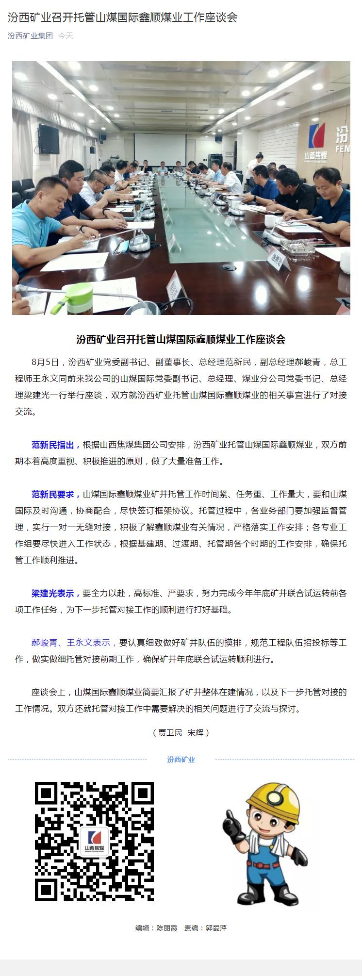 汾西矿业召开托管山煤国际鑫顺煤业工作座谈会.png