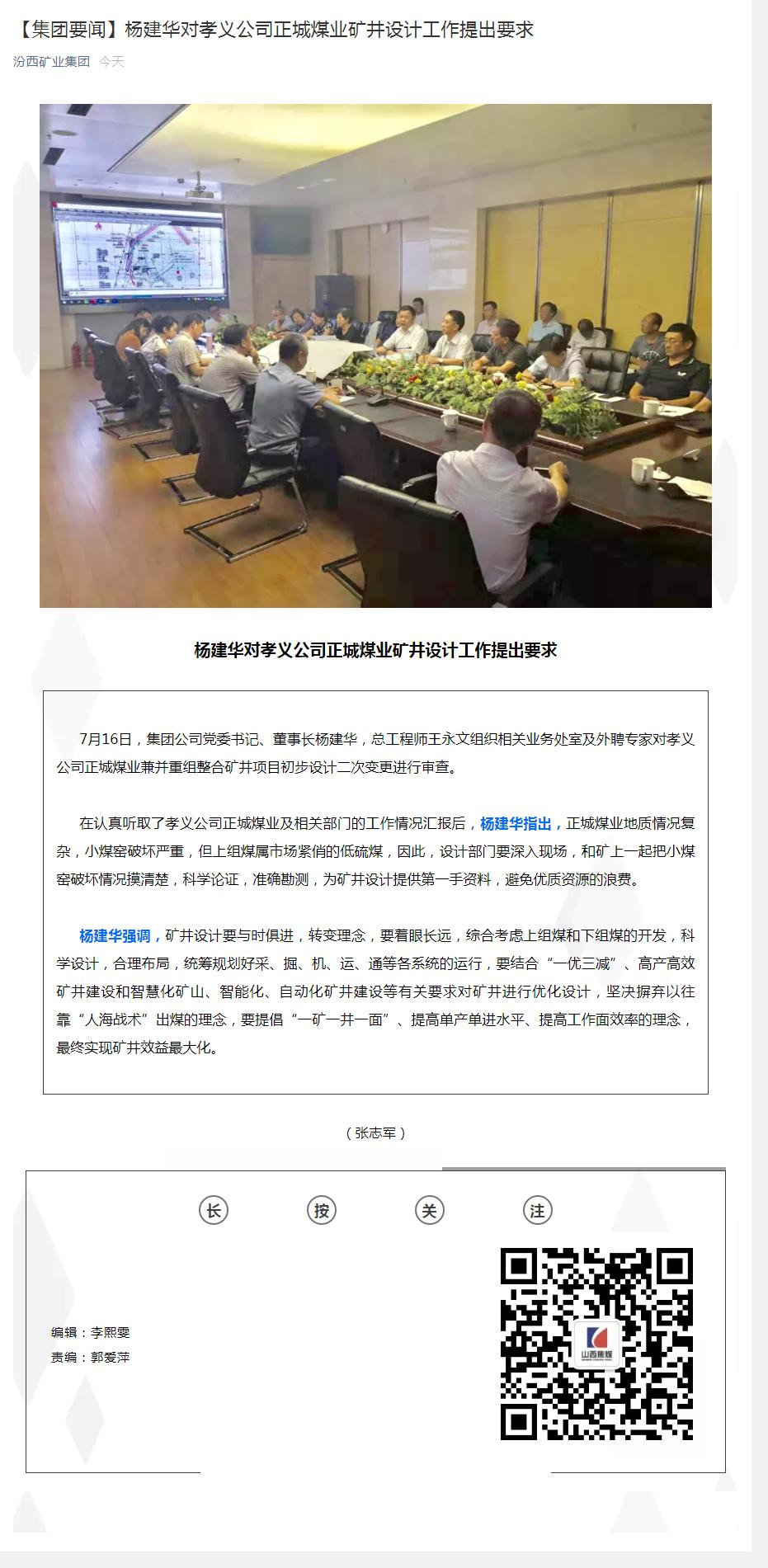 【集團要聞】楊建華對孝義公司正城煤業礦井設計工作提出要求.png